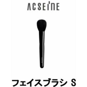 アクセーヌ フェイスブラシ S acseine フェースブラシ メイクブラシ 化粧ブラシ - 定形外送料無料 -