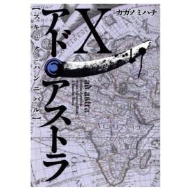 アド・アストラ(X) スキピオとハンニバル ヤングジャンプCウルトラ/カガノミハチ(著者)