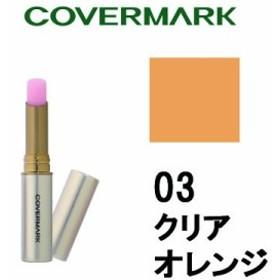 カバー マーク リアルフィニッシュ ブライトニング リップ エッセンス UV 03 クリアオレンジ covermark - 定形外送料無料 -