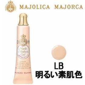 マジョリカマジョルカ ファンデーション 資生堂 マジョリカマジョルカ ヌードメークジェル LB 明るい素肌色 SPF30・PA+++ 25g 【取り寄せ
