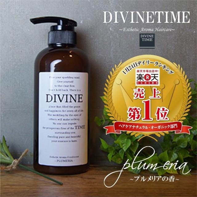 ディバインタイム アロマシャンプー(プルメリアの香り)500ml (ベタインシャンプー、アロマシャンプー)