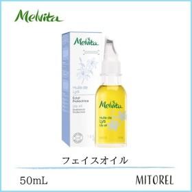 メルヴィータ MELVITAビオオイルリリーオイル50mL【定形外郵便可148g】