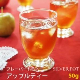 紅茶 アップルティー 50g フレーバードティー 1配送1690円以上のお買い上げで送料無料