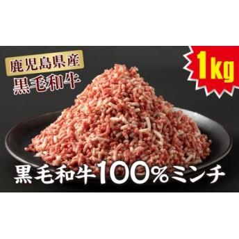 鹿児島産黒毛和牛【100%】ミンチ1kg