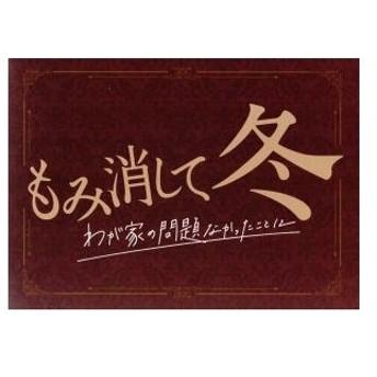 もみ消して冬 〜わが家の問題なかったことに〜 Blu−ray BOX(Blu−ray Disc)/山田涼介,波瑠,小澤征悦,ワンミュージック(音楽)