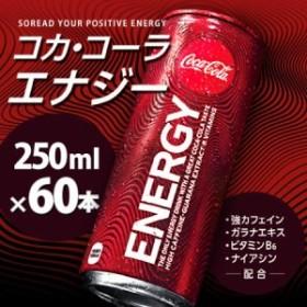 コカ・コーラ エナジー 250ml缶2ケース60本 送料無料(九州・沖縄・離島を除く)・メーカー直送・代引不可/コカコーラ