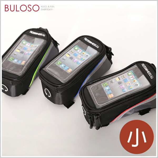 《不囉唆》 3色小號自行車觸碰手機包 腳踏車手機包/馬鞍袋(不挑色/款)【A268776】