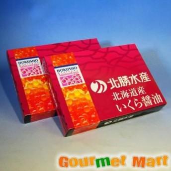 敬老の日 ギフト 北海道産 イクラ いくら醤油漬け 250g×2箱 イクラの本場 道東 秋鮭完熟卵使用 北海道産品
