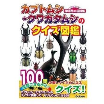 カブトムシ・クワガタムシのクイズ図鑑/学研プラス