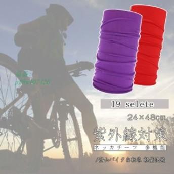 ネッカチーフ 無地 ネックウォーマー 多機能 レディース パイレーツキャップ スポーツ登山バイク スカーフ メンズ 軽量快適