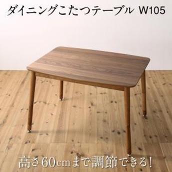 こたつ ダイニングこたつ こたつソファダイニング エルサム ダイニングこたつテーブル W105 送料無料