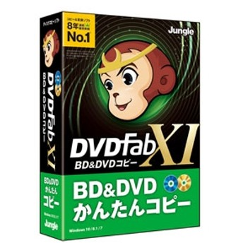 【ジャングル】 CDライティングソフト DVD XI BD&DVD コピー その他ユ-テイリテイ
