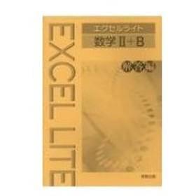 エクセルライトII+B 解答編 / 実教出版編修部  〔本〕