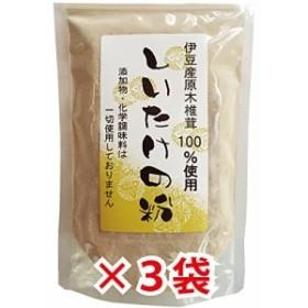 伊豆産原木椎茸100% しいたけの粉 100g×3袋 椎茸粉末