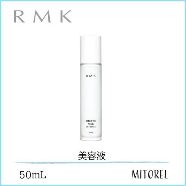 キャッシュレス5%還元対象 アールエムケー RMKスムースミルクエッセンス50mL【定形外郵便可158g】