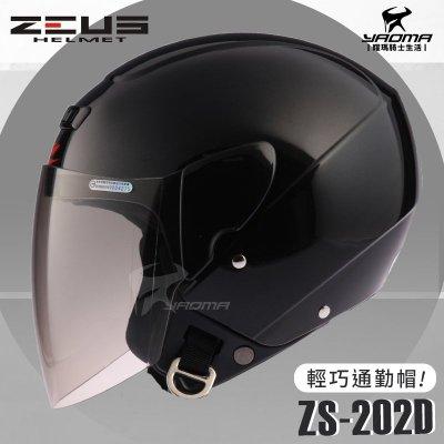 ZEUS安全帽 ZS-202D 珍珠黑 素色 歐洲樣式 平價通勤 3/4罩 半罩帽 耀瑪騎士機車部品