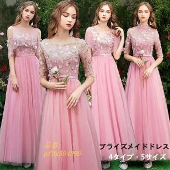 ブライズメイド ドレス ロング 女の子 お揃いドレス お呼ばれドレス パーティードレス ロングドレス ピアノ発表会 ワンピース ピンク