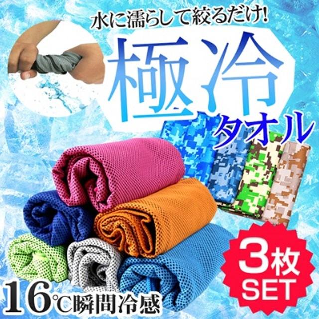 《今だけ1+1+1=3枚SET 超特価499円 》極冷 冷却タオル 3枚セット 暑い日にピッタリ 冷感タオル 水に濡らして絞るだけ! シンプルカラー&デジタルカモフラ柄2タイプ 送料無料