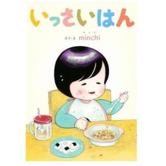 いっさいはん/minchi(著者)