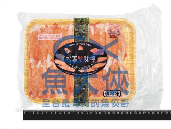 E1【魚大俠】FF204小螃蟹松葉蟹味棒(270g/包)