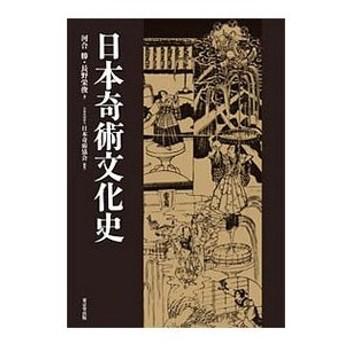 日本奇術文化史/河合勝