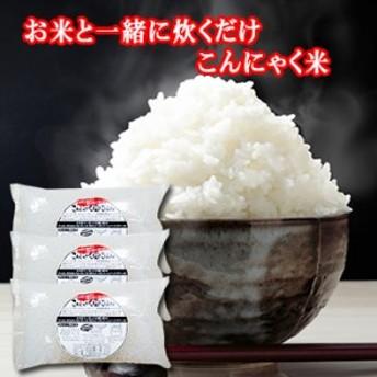 こんにゃく米 200g ダイエット 簡単 こんにゃく米 食品 ライス なまため 粒 ご飯 コンニャク 祝 ギフト 糖質制限 簡単 ダイ