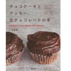 チョコケーキとクッキー、生チョコレートの本/下迫綾美/レシピ