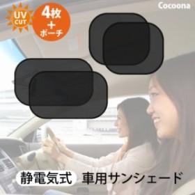 車用サンシェード Cocoona 静電気式 車窓日よけ カーシェード 紫外線カット 簡単着脱 カー用品 遮光 断熱 99% の有害な紫外線を止める 車