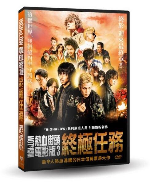 【停看聽音響唱片】【DVD】HiGH & LOW熱血街頭電影版3:終極任務