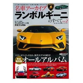 ランボルギーニのすべて Vol.2 (名車アーカイブ モーターファン別冊) 中古-古本