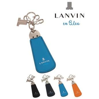 ランバンオンブルー キーホルダー パート メンズ 541606 LANVIN en Bleu | シューホーン 靴べら 本革 牛革 レザー ブランド専用BOX付き