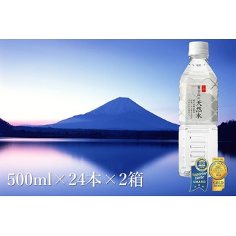 「富士山の天然水」 500ml×48本