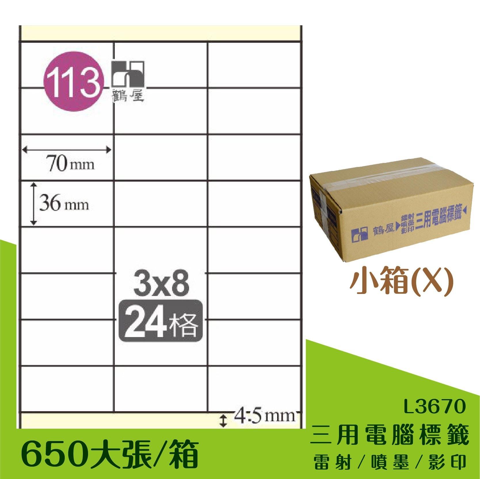 量販一小箱【鶴屋】電腦標籤紙 白色 L3670 24格 650大張/小箱 三用標籤 影印/雷射/噴墨 貼紙 標示 信件