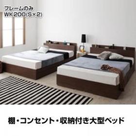 ベッド ローベッド 連結 棚コンセント収納付大型ベッド セドリック ローベット ベッドフレームのみ 送料無料