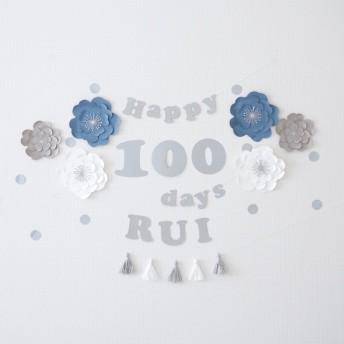 ジャンボフラワー100日祝いバースデーキット(ブルー・丸文字ガーランド) 誕生日 飾り 飾り付け お食い初め