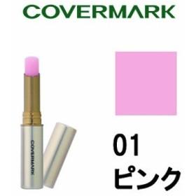 カバー マーク リアルフィニッシュ ブライトニング リップ エッセンス UV 01 ピンク カバーマーク covermark カバマ - 定形外送料無料 -