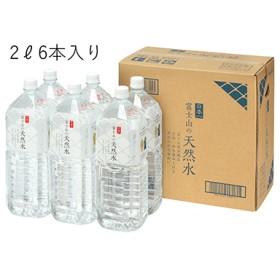 「富士山の天然水」 2リットル×6本