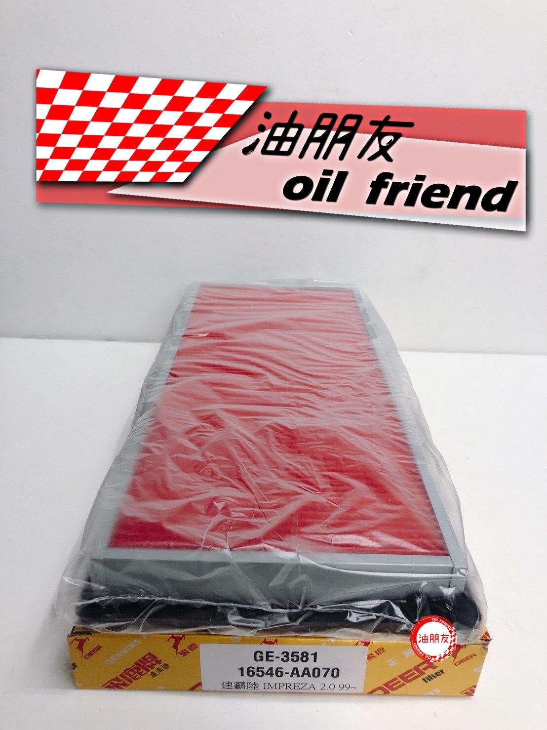 -油朋友-   飛鹿 IMPREZA 2.0 99- 空氣濾網 空濾 空氣心 空氣芯 GE3581 空氣濾芯 引擎室進氣