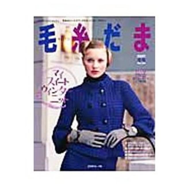 毛糸だま 2007[冬号]No.136/日本ヴォーグ社