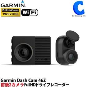 8e353f0332 ドライブレコーダー 前後 2カメラ 駐車監視 GPS Gセンサー WDR機能 ガーミン Dash Cam 46Z