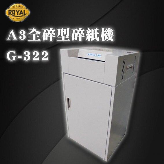 【皇家 ROYAL】 台灣製 辦公 資料 保密 銷毀 G-322 A3 全碎型碎紙機