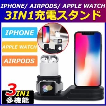 充電スタンド iPhone/Apple Watch/AirPods 3 in 1 シリコン充電スタンド アイフォン アップルウォッチ エアーポッズ 同時対応 Appleスタ