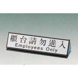 【新潮指示標語系列】KL-200三角桌面鋁座(雙面型)-櫃台請勿進入KL-212/個