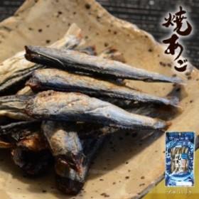 焼飛魚 焼あごプチパック 36g 日本酒合う 珍味 おつまみ 焼酎に合う 珍味 おつまみ酒の肴 晩酌  トビウオ 飛び魚 飛魚 珍味 やきあご