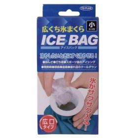 東京企画販売 広口氷まくら 小