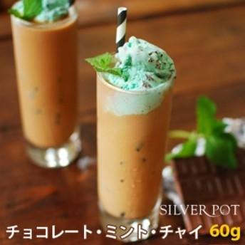 紅茶 チョコレート ミント チャイ 60g フレーバードティー 1配送1690円以上のお買い上げで送料無料