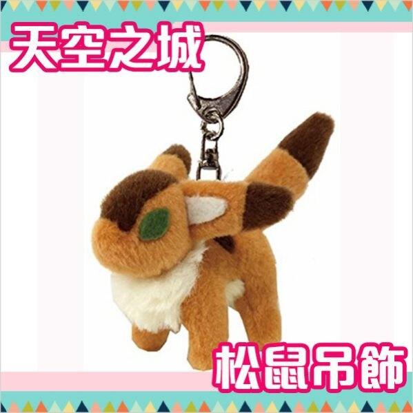 天空之城 松鼠 鑰匙圈 吊飾 宮崎駿 日本正版 該該貝比日本精品