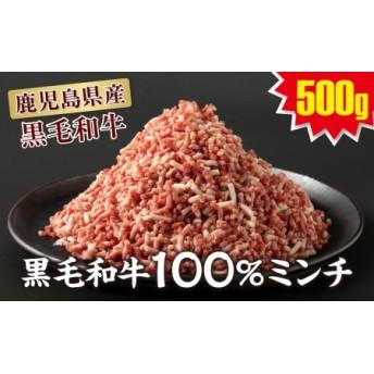 鹿児島産黒毛和牛【100%】ミンチ500g
