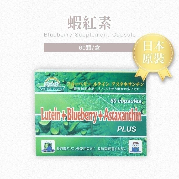 貝特漾 葉黃素 蝦紅素 藍莓多酚 葉綠素 日本 原裝 無添加 天然 抗藍光 60顆/盒
