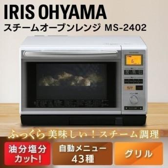 電子レンジ 一人暮らし アイリスオーヤマ スチームオーブンレンジ オーブンレンジ フラット シンプル 本体 1000W 250℃ 24L(在庫処分)